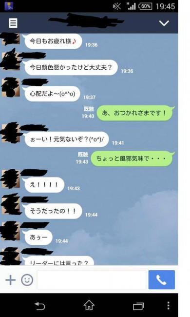 line-homo01