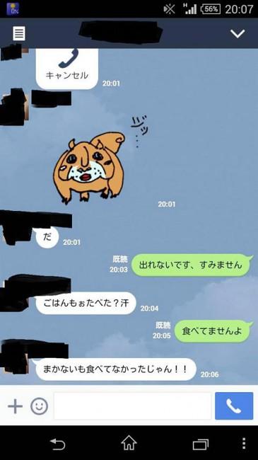 line-homo04